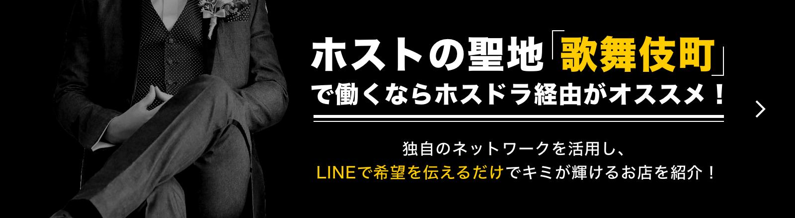 ホストの聖地 歌舞伎町で働くならホスドラ経由がオススメ!